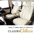 クラッツィオ  日産 リーフ LEAF ZAA-AZE0 シートカバー EN-5301   クラッツィオ ジャッカ Clazzio