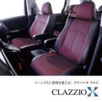 クラッツィオ  日産 リーフ LEAF ZAA-AZE0 シートカバー EN-5301   クラッツィオ クロス Clazzio