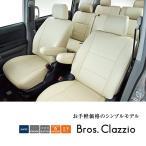 クラッツィオ 日産 NV100クリッパーリオ DR17W シートカバー ES-6033   ブロスクラッツィオ  Clazzio