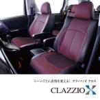 セレナ C27 シートカバー 日産 クラッツィオ 車種別専用設計 汚れ防止 EN-5630  クラッツィオ クロス Clazzio