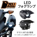 Dzell(ディーゼル) バイク用 LEDフォグライト フォグランプ フォグユニット YAMAHA(ヤマハ) MT-09専用品 ベースキット+専用ブラケットあり