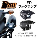 Dzell(ディーゼル) バイク用 LEDフォグライト フォグランプ フォグユニット HONDA(ホンダ) PCX専用品 ベースキット+専用ブラケットあり