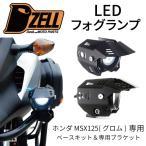 Dzell(ディーゼル) バイク用 LEDフォグライト フォグランプ フォグユニット HONDA(ホンダ) MSX125(グロム)専用品 ベースキット+専用ブラケットあり