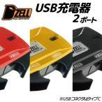 Dzell(ディーゼル) バイク用 USB充電器 USB2ポート  HONDA(ホンダ) スーパーフォア ボルドール  YAMAHA(ヤマハ)など 防水仕様 3A