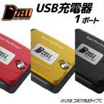 Dzell(ディーゼル) バイク用 USB充電器 USBポート 1ポート  HONDA(ホンダ) YAMAHA(ヤマハ) Kawasaki(カワサキ) PCX ホンダグロム ニンジャ250 など 防水仕様 3A