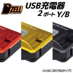 Dzell USBポート バイク用 ヤマハ YAMAHA   BMW用 2ポート アルミボディ 防水仕様 3A出力 T-MAX MT-09 MT-07 C600 C650GTなど