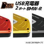 BMW-R Dzell(ディーゼル) バイク用 USB2ポート 防水R1200GS, R1200RT, R1200R, R1200RS, R NineT