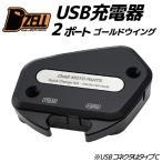 ゴールドウイング(2018-)専用 Dzell(ディーゼル) USB2ポート 防水 ホンダ HONDA Gold Wing