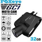 ショッピングドライブレコーダー バイク専用ドライブレコーダー FOXeye GC1 32GB モーターサイクル専用 ツーリングカメラ バイク用 ドラレコ