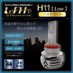 LeFH-e(リーフイー) 自動車用ヘッドライトLED H11 22W 6000ケルビン 3000ルーメン 12 24V兼用 車検対応 3年保証付