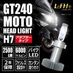 スズキ バーグマン200 適合品 LeFH-e リーフイー バイク用 Moto ヘッドライトLED H7アダプタータイプ 車検対応 2年保証 取付簡単