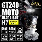 カワサキ KAWASAKI ZX-6R適合品 LeFH-e リーフイー バイク用 Moto ヘッドライトLED H7ショートタイプ 車検対応 2年保証 取付簡単