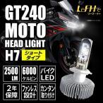 ホンダ Honda CBR400R適合品 LeFH-e リーフイー バイク用 Moto ヘッドライトLED H7ショートタイプ 車検対応 2年保証 取付簡単