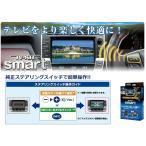 ≪予約販売≫レクサス LS LC NX テレビキット スマートタイプ データシステム TTV411S 送料無料