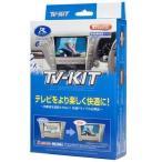 データシステム TTA564 ディーラーオプションナビ用テレビキット(オートタイプ) 新型プリウス 50系 ZVW50 ZVW51 ZVW55 送料無料