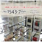 木馬刺しゅう用リボン5m巻 No.1543-7mm  (メール便可/お取り寄せ)