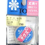 TOHO手芸用テグス 2号強(太さ約0.23mm)20m巻 No.6-11-12 (メール便可/取り寄せ商品)
