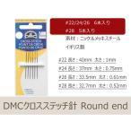 DMC クロスステッチ針(Round end 1771)(メール便可/お取り寄せ)