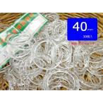 ジャスミン 手芸用透明プラスチックリング 40mm30個入 (4袋までメール便可/お取り寄せ)