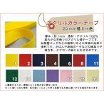 紅鶴アクリルカラーテープ(綾織り)ファッションバンド 20mm幅5m巻 (メール便可/お取り寄せ)