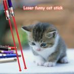 2 in 1 LEDライト 猫のおもちゃ ペンライト レーザーポインター
