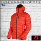 マムート ブロードピーク イン フーデッドジャケット MAMMUT Broad Peak IN Hooded Jacket AF Men カラー:3445   (mmt_2017fw)(mmtsale)