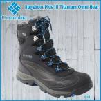 Columbia(コロンビア) Bugaboot Plus 3 Titanium Omni-Heat<br>バガブーツプラス3 タイタニアム オムニヒート