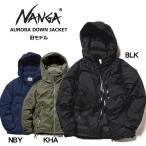 ナンガ NANGA オーロラダウンジャケット 2019冬モデル