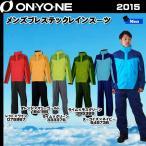 レインスーツ ONYONE 【オンヨネ】 メンズ ブレステックレインスーツ 【fuji15】