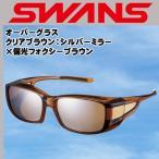 スワンズ SWANS オーバーグラス クリアブラウン:シルバーミラー×偏光フォクシーブラウン
