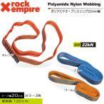 ロックエンパイアー ROCK EMPIRE オープンスリング120 MAGIC MOUNTAIN マジックマウンテン (tp1005)