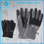 Columbia(コロンビア) MTitaniumPolartecGlove  タイタニックポーラテックグローブ/SM9807 (Columbia_2016FW)  (PDN)