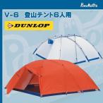 DUNLOP(ダンロップ) V-6  登山テント6人用(tp10)