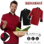 Yahoo!優品ストアコックコート 即納 メンズ コック服 調理服 男性用 レストラン シェフコート トップス 赤 黒 8104C 優品 セール
