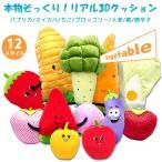 【予約受付中】 フルーツ 果物 クッション インテリア 店内ディスプレイ 抱き枕 食べ物 かわいい カジュアル 3D かわいい 大人気 優品 セール