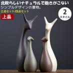 インテリア 置物 美術品 プレゼント デザイン おしゃれ シンプル 高さ級感 上品 カジュアル ギフト プレゼント 芸術 優品 セール