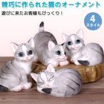 インテリア 置物 猫 プレゼント かわいい おしゃれ 癒し系 子猫 小さい カジュアル ギフト プレゼント 芸術 優品 セール
