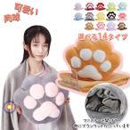 クッション 肉球 猫 ひざかけ 収納 モコモコ ふわモコ くるくる ぬいぐるみ カジュアル 着る毛布 可愛い ブランケット 優品 セール