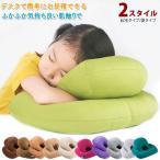 抱き枕 まくら マクラ カジュアル 寝具 クッション 仮眠 おひるね 睡眠 カジュアル アウトドア オフィス 仕事 優品 セール