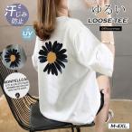 Tシャツ カットソー ラウンドネック 丸首 半袖 ゆったり 菊プリント アルファベットプリント 韓国ファッション レディース 2020夏 新作