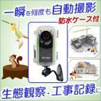 Yahoo!ゆいあーるYahoo!ショップタイムラプスカメラ 屋外 電池式 コマ送り動画 カメラ+防水ケース お買得セット