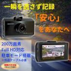 ドライブレコーダー フロントのみ 日本製 3年保証 200万画素 FullHD高画質