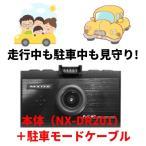 ショッピングドライブレコーダー ドライブレコーダー本体(NX-DR201)+ パーキングモードケーブル セット 駐車時撮影