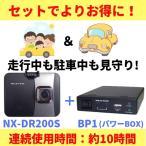 ショッピングドライブレコーダー ドライブレコーダー本体(NX-DR200S)+ パワーボックス(BP-1)セット