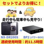 ショッピングドライブレコーダー ドライブレコーダー本体(NX-DR200S)+ パワーボックス(BP-2)セット