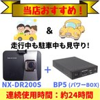 ショッピングドライブレコーダー ドライブレコーダー本体(NX-DR200S)+ パワーボックス(BP-5)セット