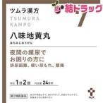 ツムラ漢方 ★税込10800円以上で送料無料★