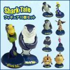 シャークテイル SharkTale フィギュア10個セット