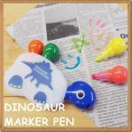 ダイナソー恐竜 蛍光ペン ラインマーカー