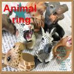 アニマルリング 動物リング 動物指輪